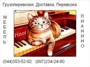 Перевозка пианино Киев , доставка пианино, Как перевезти фортеп