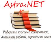 Рефераты,  курсовые,  контрольные на заказ в Киеве