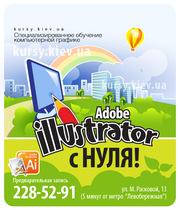 Курсы векторной графики для дизайна и полиграфии - Adobe Illustrator!
