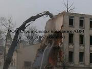 Демонтаж ,  снос зданий ,  промышленный демонтаж...
