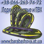 Продам надувные резиновые лодки ПВХ,  цена доставка в Киев и по Украине