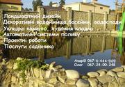 Озеленение,  ландшафтный дизайн ( участков,  дачи,  Киев ) ,  автоматическ