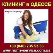 Уборка квартир,  домов,  офисов в Одессе. Клининг в Одессе.