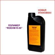 Жидкий фотополимер Roehm