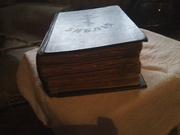 БИБЛИЯ или КНИГИ (3) СВЯЩЕННОГО ПИСАНИЯ....ПО БЛАГОСЛОВЛЕНИЮ СВЯТЕЙШЕГ