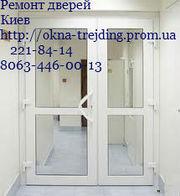 Переделка окон Киев,  ремонт пластиковых дверей Киев,  ремонт дверей