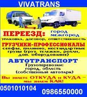 Перевозка Груза Киев Украина Услуги Грузчиков