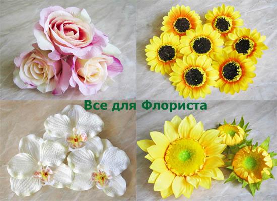 Купить искусственные цветы цветочные головки цветы для торта из мастики купить