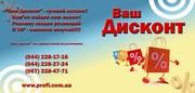 Бонусная программа  Ваш Дисконт  - дисконтная  программа скидок Киева!