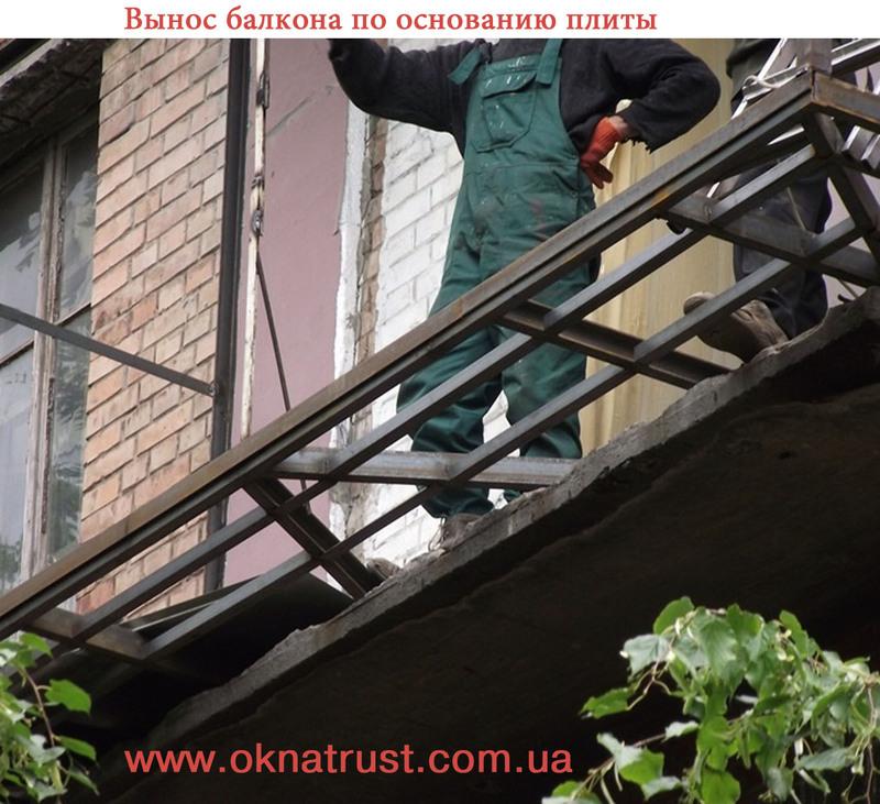 Балконы от викна траст., киев, продажа другие ремонтные услу.