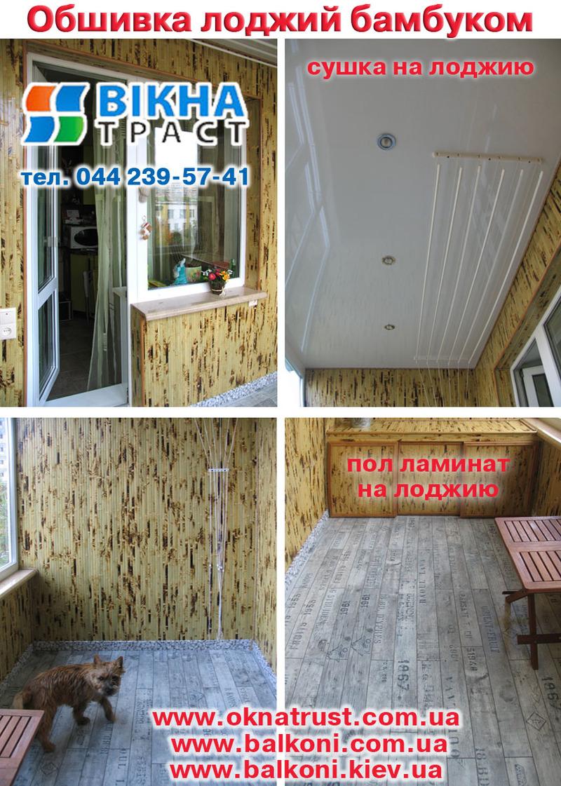 Внутренние работы на балконе и лоджии. - окна / двери / балк.