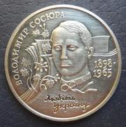 Куплю обиходные и юбилейные монеты СССР.