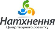 Центр творческого развития «Натхнення»