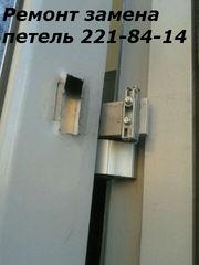 Ремонт замена петель в алюминиевых и металлопластиковых дверях Киев