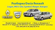 Разборка Dacia Logan, Renault Logan   тел.067 430 01 61