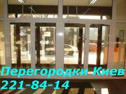 Качественные алюминиевые перегородки Киев,  перегородки для офисов Киев