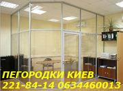 Перегородки внутренние Киев,  офисные перегородки Киев,  перегородки