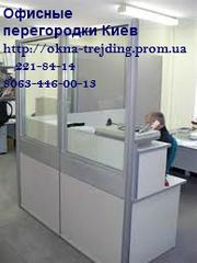 Перегородки офисные,  перегородки Киев,  внутренние перегородки Киев