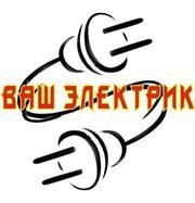 электрик Киев, электромонтаж, замена проводки киев
