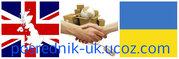 Posrednik-UK(доставка товаров из Англии),  посредник в Лондоне