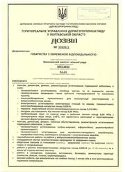 Разрешение на эксплуатацию Баллонов,  компрессоров и сосудов под давлен