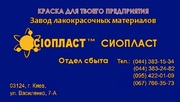 ПФ-1126 эмаль ПФ-1126 : эмаль ПФ-1126У : эмаль ПФ-1126М Для окрашивани