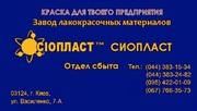 УРФ-1128эмальУРФ-1128 : эмальУРФ-1128У : эмальУРФ-1128М Грунт-эмаль УР