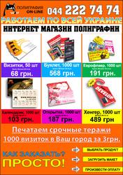 1000 визиток с выборочным УФ лаком 87 грн.