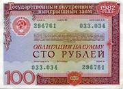 Куплю облигации куплю облигации СССР 1982 года продать облигации киев