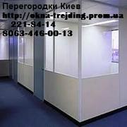 Перегородки Киев и область,  перегородки киев недорого,  установка