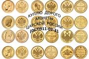 Куплю монеты царской России,  серебро,  золото,  медь