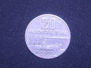 20 копеек 1917-1967 50 лет. советской власти