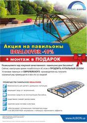 Акция на павильоны для бассейнов Idealcover -10%.
