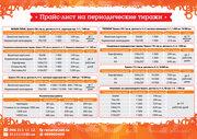Расклейка объявлений в Киеве,  раздача листовок Киев