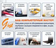 Компьютерный специалист. Компьютерная помощь Киев
