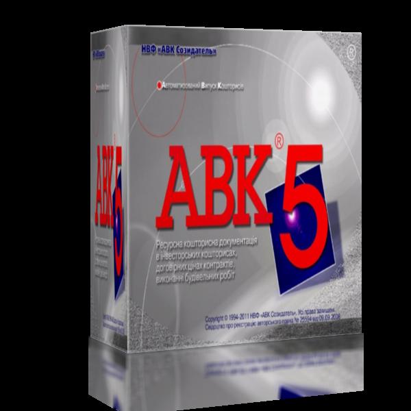 АВК 5 2 12 4 ключ продукта 0 - 6 все редакции 0 ИВК 1 013 Строительные Техн