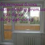 Балконные двери Киев,  установка балконных дверей Киев