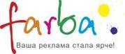 Широкоформатная полноцветная печать Киев