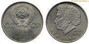 Куплю юбилейные рубли СССР дорого продать юбилейные рубли киев юбилейн