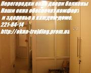 Перегородки Киев,  металлопластиковые перегородки Киев,  Дешево