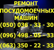 Ремонт посудомоечных машин Киев. Ремонт посудомоечной машины в Киеве