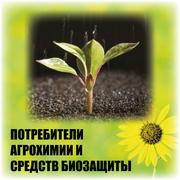 Электронный каталог предприятий Потребители агрохимии и средств биозащ
