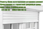Ролеты ремонт Киев,  ремонт ролеты Киев,  ремонт ролетів Київ,  замки