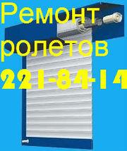 Ремонт ролет срочно Киев,  ремонт ролетов,  ремонт ролеты Киев,  замена