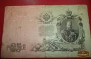 александр 3,  25 рублей 1909г