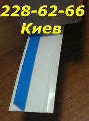 Продам нащельник пвх самоклеющийся в Киеве,  нащельники на окна,  нащель