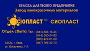 Эмаль АС-182;  эмаль АС-1115» эмаль АС-182* ГОСТ 19024-79 4.)ХВ-0278 Г