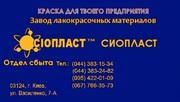 Краска ХВ-161 фасадная КО-168,  КО-174,  КО-100Н от изготовителя Сиоплас