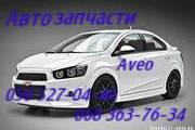 Автозапчасти к Шевроле Авео  Chevrolet Aveo Киев Наличие Оригинал.