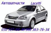 Автозапчасти  Шевроле Лацетти  Chevrolet  Lacetti  Киев Наличие